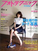 フォトテクニックデジタル(月刊誌)(2015年6月号)(雑誌)