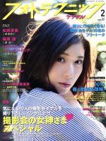 フォトテクニックデジタル(月刊誌)(2016年2月号)(雑誌)