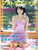フォトテクニックデジタル(月刊誌)(2016年3月号)(雑誌)