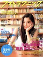 フォトテクニックデジタル(月刊誌)(2016年10月号)(雑誌)