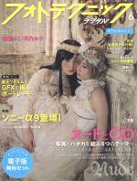 フォトテクニックデジタル(月刊誌)(2017年6月号)(雑誌)