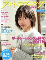 フォトテクニックデジタル(月刊誌)(2017年9月号)(雑誌)