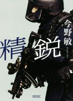精鋭(朝日文庫)(文庫)