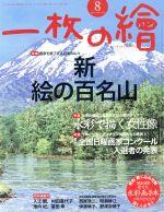 一枚の繪(月刊誌)(2015年8月号)(雑誌)