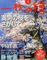 一枚の繪(月刊誌)(2016年4月号)(雑誌)