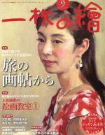 一枚の繪(月刊誌)(2016年9月号)(雑誌)