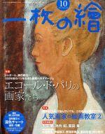 一枚の繪(月刊誌)(2016年10月号)(雑誌)