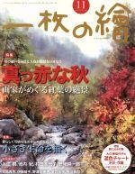 一枚の繪(月刊誌)(2016年11月号)(雑誌)