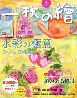 一枚の繪(月刊誌)(2017年3月号)(雑誌)