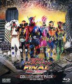 仮面ライダー平成ジェネレーションズFINAL ビルド&エグゼイドwithレジェンドライダー コレクターズパック(Blu-ray Disc)(BLU-RAY DISC)(DVD)