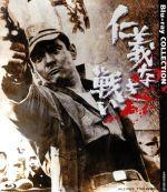 仁義なき戦い Blu-ray COLLECTION(Blu-ray Disc)(BLU-RAY DISC)(DVD)