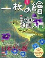 一枚の繪(月刊誌)(2018年3月号)(雑誌)