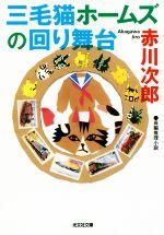 三毛猫ホームズの回り舞台(光文社文庫)(文庫)