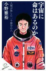 宇宙に命はあるのか 人類が旅した 一千億分の八(SB新書426)(新書)