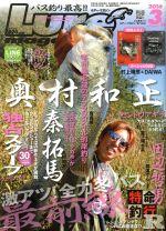Lure Magazine(月刊誌)(2016年3月号)(雑誌)