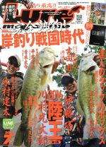Lure Magazine(月刊誌)(2016年7月号)(雑誌)