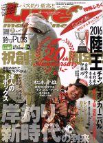 Lure Magazine(月刊誌)(2017年1月号)(雑誌)