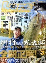 Lure Magazine(月刊誌)(2017年3月号)(雑誌)