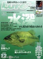 Lure Magazine(月刊誌)(2017年12月号)(雑誌)