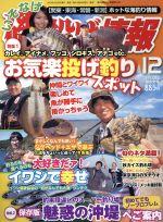 磯・投げ情報(月刊誌)(2015年12月号)(雑誌)
