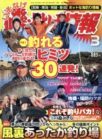 磯・投げ情報(月刊誌)(2016年3月号)(雑誌)
