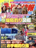 磯・投げ情報(月刊誌)(2016年5月号)(雑誌)