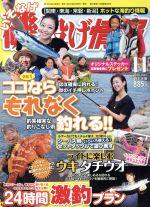 磯・投げ情報(月刊誌)(2016年11月号)(雑誌)