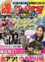 磯・投げ情報(月刊誌)(2017年1月号)(雑誌)