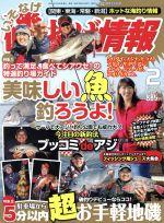 磯・投げ情報(月刊誌)(2017年2月号)(雑誌)