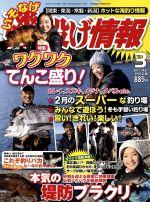 磯・投げ情報(月刊誌)(2017年3月号)(雑誌)