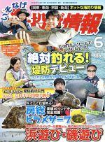 磯・投げ情報(月刊誌)(2017年6月号)(雑誌)