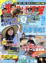 磯・投げ情報(月刊誌)(2017年9月号)(雑誌)