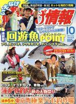 磯・投げ情報(月刊誌)(2017年10月号)(雑誌)