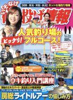 磯・投げ情報(月刊誌)(2017年11月号)(雑誌)