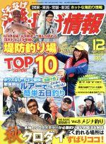磯・投げ情報(月刊誌)(2017年12月号)(雑誌)