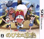 ドラえもん のび太の宝島(ゲーム)