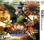 大戦略 大東亜興亡史DX~第二次世界大戦~(ゲーム)