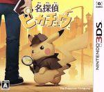 名探偵ピカチュウ(ゲーム)
