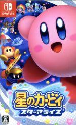 星のカービィ スターアライズ(ゲーム)