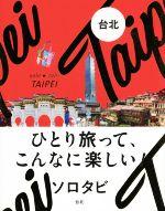 ソロタビ 台北(単行本)