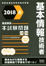 基本情報技術者 徹底解説本試験問題(情報処理技術者試験対策書)(2018春)(単行本)