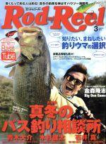 Rod and Reel(月刊誌)(2014年3月号)(雑誌)