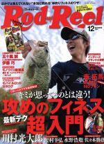 Rod and Reel(月刊誌)(2014年12月号)(雑誌)