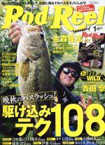 Rod and Reel(月刊誌)(2015年1月号)(雑誌)
