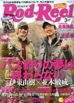 Rod and Reel(月刊誌)(2015年3月号)(雑誌)