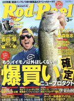 Rod and Reel(月刊誌)(2016年3月号)(雑誌)