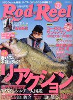 Rod and Reel(月刊誌)(2016年4月号)(雑誌)