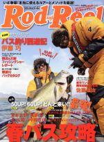 Rod and Reel(月刊誌)(2017年4月号)(雑誌)