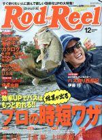 Rod and Reel(月刊誌)(2017年12月号)(雑誌)