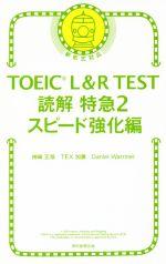 TOEIC L&R TEST 読解特急 スピード強化編 新形式対応(2)(新書)